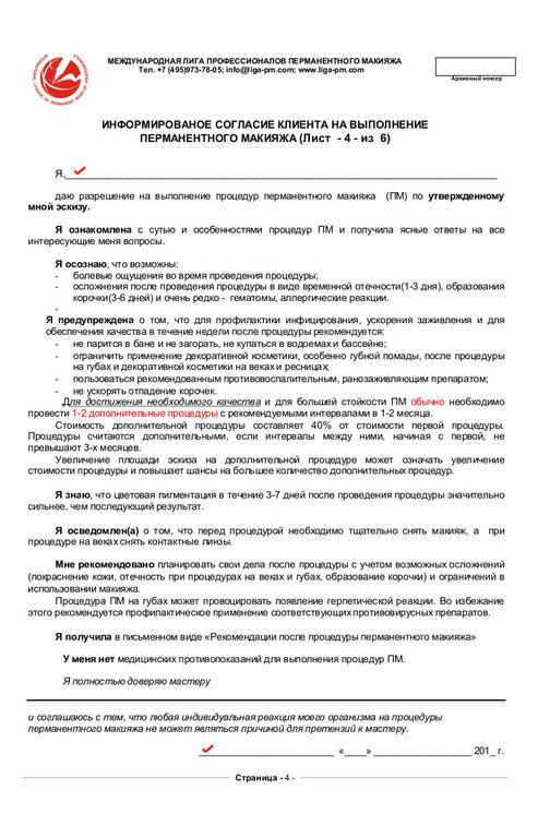 Информационное согласие пациента на мезотерапию и биоревитализацию